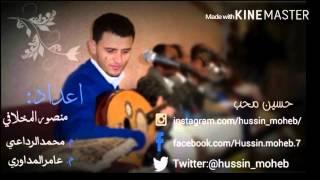 ارزم يدك على عود ولمه لمه والله ياناس لولا المحكمه للفنان حسين محب 2015