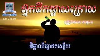 getlinkyoutube.com-sunday cd vol 203 nak pek sday krouy.nay chem