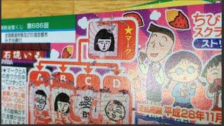 getlinkyoutube.com-2000万円が当たるスクラッチ宝くじを買ってみた