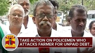 Should take action on Policemen Who attacks Farmer for Unpaid Debt : Farmers Association