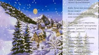 getlinkyoutube.com-Детски песнички: Снежинки (Баба Зима пак размята)