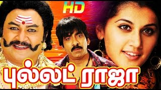 getlinkyoutube.com-Tamil Movies 2015 Full Movie New Releases Bullet Raja HD| Tamil Full Movie|Vijya Andony,Sirutthai