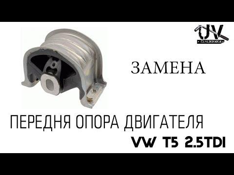 Замена передней опоры двигателя Volkswagen T5 2.5 TDI