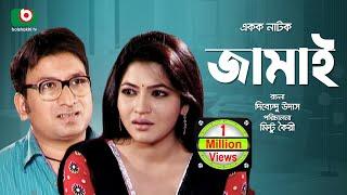 getlinkyoutube.com-Jamai | Bangla Natok | Shaju khadem , Badhon , Ratin