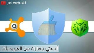 getlinkyoutube.com-أفضل برامج الحماية و مكافحة الفيروس للأندرويد