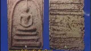 Learning how to look at Amulets (Phra Somdej)