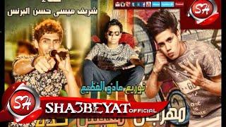 getlinkyoutube.com-اغنية جديدة حسن البرنس وشريف ميسى مفيش كده توزيع مادو الفظيع حصريا على شعبيات وبس