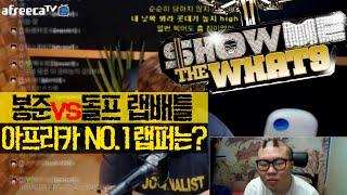 getlinkyoutube.com-★봉준VS돌프★ 랩배틀 아프리카 NO.1랩퍼는~?(2015.10.5방송)
