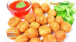 หมูโสร่ง (อาหารว่างไทยโบราณ)