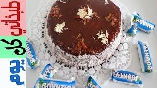 getlinkyoutube.com-طريقة عمل كيكة الباونتي - Bounty Cake Recipe