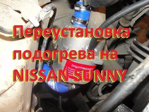 Установка подогрева Nissan SUNNY Переустановка. Installation of heating Nissan SUNNY Reinstallation