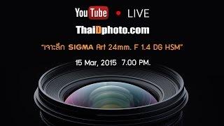 getlinkyoutube.com-SIGMA ART 24mm F1.4 DG HSM in Depth Review [Thai]