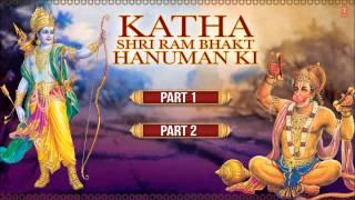 Katha Ram Bhakt Hanuman Ki By Hariharan Full Audio Songs Juke Box width=