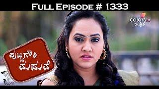 Puttagowri Maduve - 21st March 2017 - ಪುಟ್ಟಗೌರಿ ಮದುವೆ - Full Episode HD
