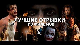 getlinkyoutube.com-ОКино - Нарезка лучших моментов из фильмов #1 [HD 1080p]