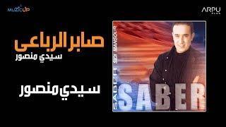 getlinkyoutube.com-Saber El Rebai - Sidi Mansour / صابر الرباعي - سيدي منصور
