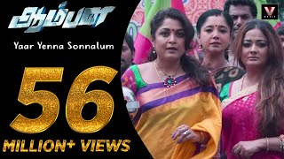 getlinkyoutube.com-Yaar Yenna Sonnalum - Official Video Song | Aambala | Vishal | Sundar C | Hip Hop Tamizha
