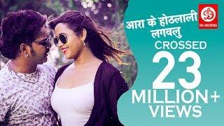 आरा के होठलाली  लगवलु | Pawan Singh , Kajal Raghwani | Bhojpuri Hit Song 2019 | DRJ Records
