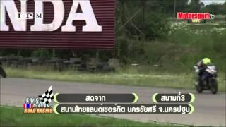 getlinkyoutube.com-FMSCT Thailand Road Racing 2015 สนามที่ 3 ( Production 150 cc. )
