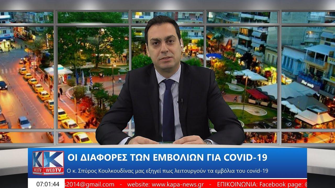 Ο Σπύρος Κουλκουδίνας εξηγεί την λειτουργία των εμβολίων του covid-19 που κυκλοφορούν σήμερα στην Ελλάδα