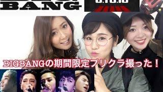 getlinkyoutube.com-BIGBANGとプリクラ撮ってみた (BIGBANGコラボプリクラ)