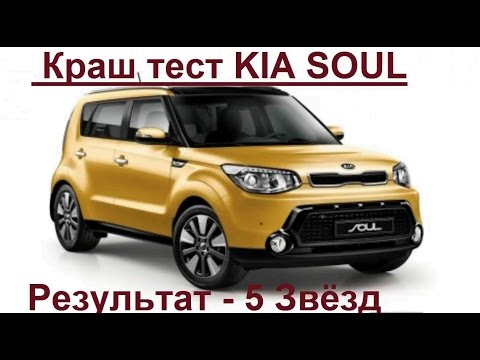Краш тест KIA SOUL 2015/Crash Test 2015 KIA SOUL