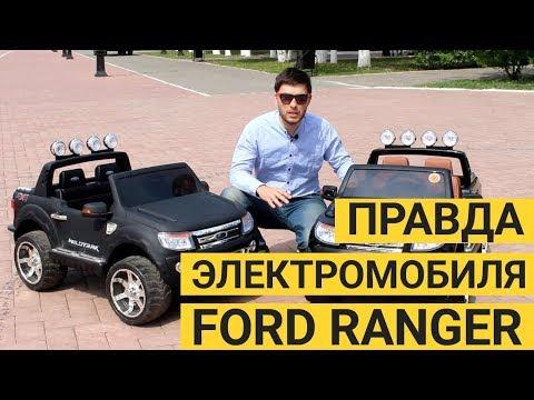 ? Обман продавцов детских электромобилей. Ford F-150.