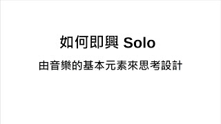 getlinkyoutube.com-葉宇峻彈吉他#10 如何練習即興演奏 How to Practice Improvisation Solo
