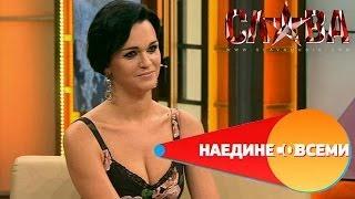 getlinkyoutube.com-Наедине со всеми. Певица Слава  (14.01.14, Первый канал)