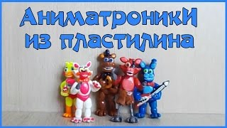 getlinkyoutube.com-Аниматроники из пластилина Фнаф Ворлд Fnaf World plastilin