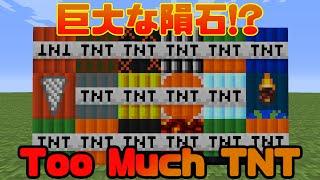getlinkyoutube.com-【マイクラMOD紹介】空から巨大隕石が降り落ちて来るTNT!?TNTで地形が無残に…【Too Much TNT】