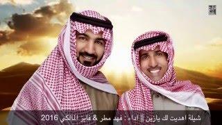 getlinkyoutube.com-اهديت لك يازين 2016 || اداء : فهد مطر & فايز المالكي