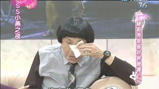 getlinkyoutube.com-2014.11.05SS小燕之夜完整版 豬大哥與他的寶貝!