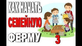 Как начать свою семейную ферму  (часть 3 из 5)