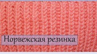 getlinkyoutube.com-Вязание спицами  Норвежская резинка