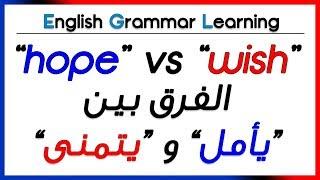 getlinkyoutube.com-✔✔ Hope vs Wish  - شرح بالعربية - الفرق بين يأمل و يتمنى
