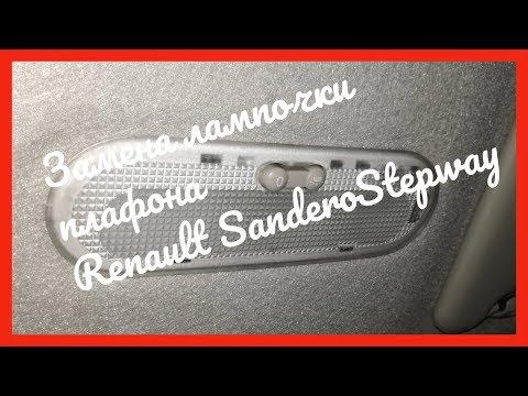 Замена лампочки освещения салона на Renault Sandero Stepway 2012