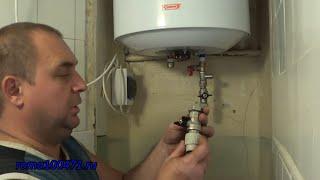 Подключения водонагревателя