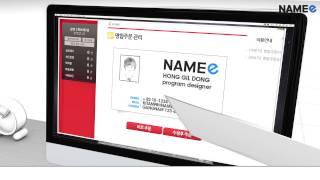 getlinkyoutube.com-Introduction NAMEE- 네이미 스마트명함을 소개 합니다