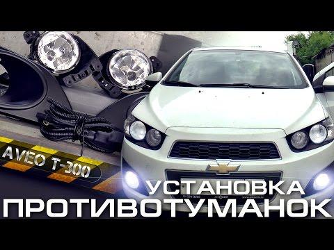 Установка противотуманных фар в Chevrolet Aveo T300 Fog Lights