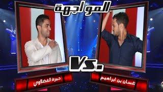 getlinkyoutube.com-#MBCTheVoice - حمزة الفضلاوي، و غسان بن ابراهيم - كيفك انت - مرحلة المواجهة
