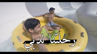 getlinkyoutube.com-رحلتنا لدبي #1 | سروال أخوي طاح فالمسبح !! وأسرع قطار فالعالم !