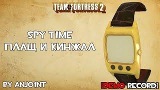 getlinkyoutube.com-TF2 Spy time. Плащ и кинжал