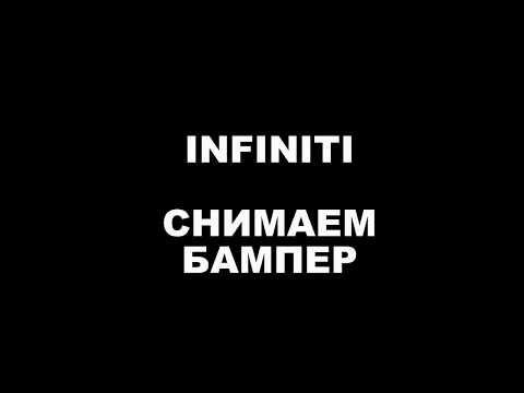 СНИМАЕМ БАМПЕР infiniti qx56