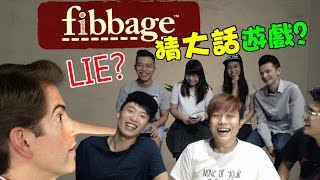 getlinkyoutube.com-猜誰說大話的派對遊戲?TURTH OR LIE:Fibbage