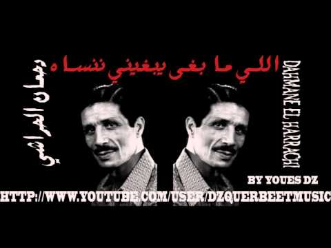 DAHMANE EL HARRACHI - اللي ما بغى يبغيني ننساه