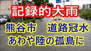 getlinkyoutube.com-記録的大雨・ 埼玉県越谷市 「道路も冠水であわや陸の孤島に・・」