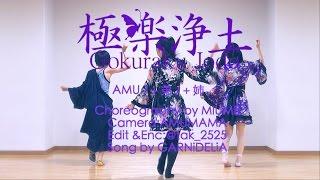 getlinkyoutube.com-【AMU+弟】極楽浄土 踊ってみた【+姉】