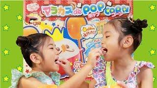 getlinkyoutube.com-マラカスでポップコーン♪ Popcorn making kit