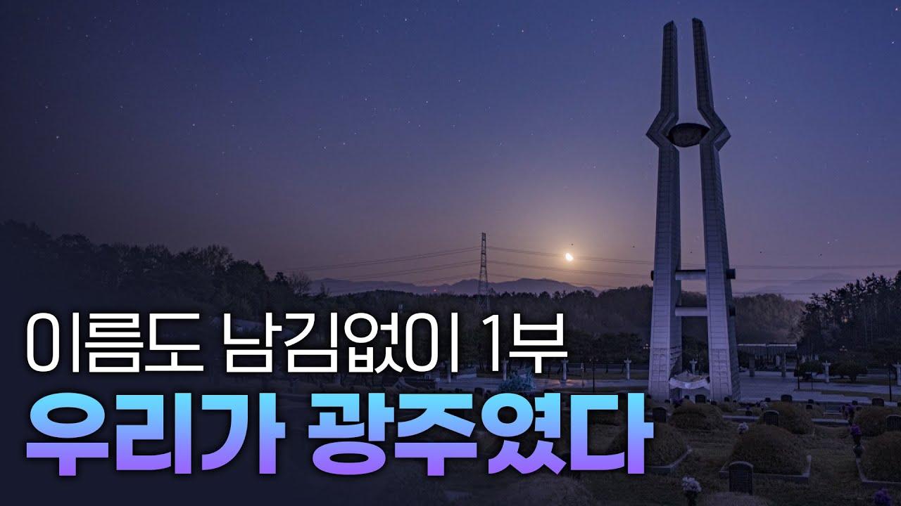 5·18 다큐멘터리 '이름도 남김없이'